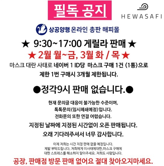 해피몰 '상공양행 KF94 마스크' 게릴라(랜덤)판매 오픈…'정각 9시 판매 없다' 09:30~17:00 사이 ID당 1통