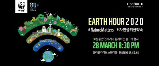 지구촌 전등 끄기 '어스아워(Earth Hour) 2020'언제?…3월 28일 저녁 8시 30분부터