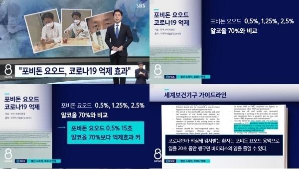 포비돈 요오드 대중들 솔리는 시선 왜?...