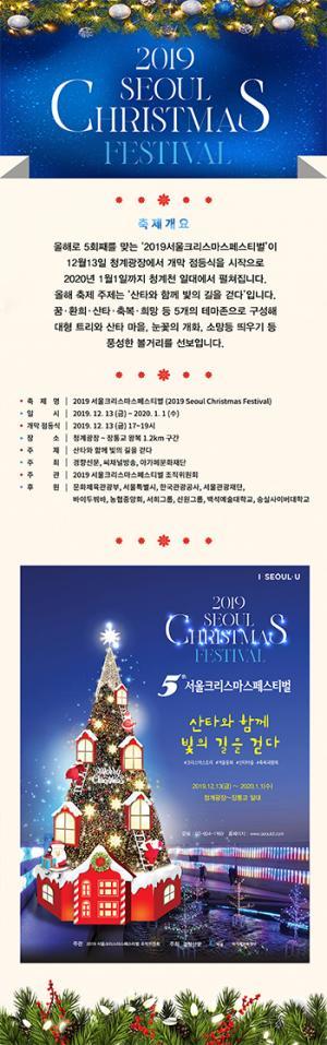 '2019 서울시 크리스마스 페스티벌' 방탄소년단 뷔 테마존 등장