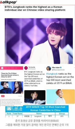 "Youtube에 이어 중국 Bilibili 까지! 방탄소년단 정국 ""가장 많은 검색한 한국인 연예인 1위"""